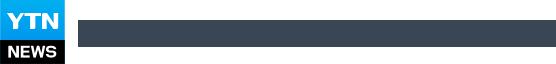 YTN 앱으로 더욱 편하게 YTN을 이용하세요