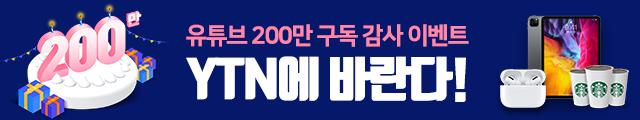 유튜브 200만 구독 감사 이벤트 YTN에 바란다!